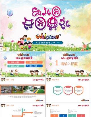 卡通幼儿园开园典礼开学季PPT模板