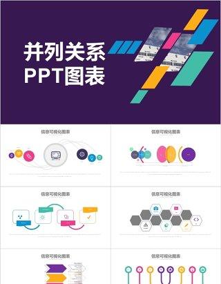 并列关系PPT信息可视化图表素材