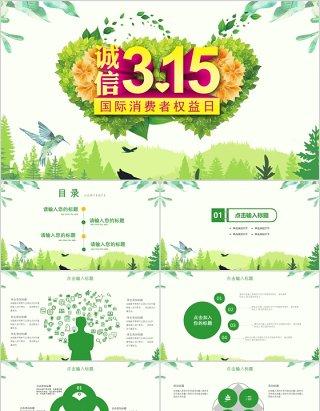 绿色清新315消费者权益保护日宣传PPT模板