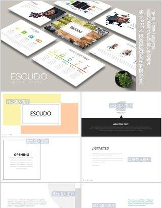 高端产品介绍项目宣传价格表单列表PPT图片排版设计模板ESCUDO Powerpoint