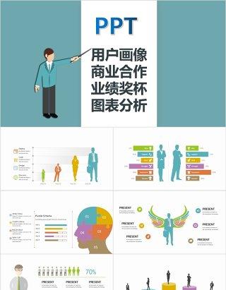 商务人物剪影用户画像商业合作业绩奖杯图表分析信息可视化PPT元素