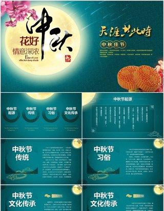 墨绿色中国传统节日中秋节日课件PPT模板