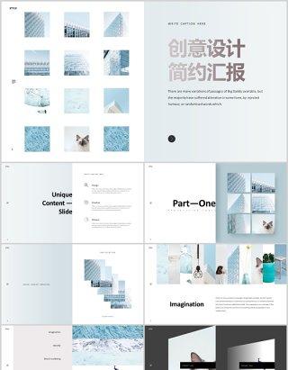 简约创意设计工作汇报PPT模板