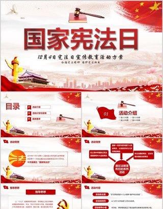 红色国家宪法日宣传教育活动方案法制法律青少年ppt模板