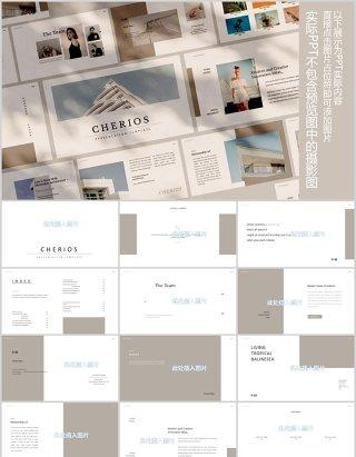 时尚服装设计展示PPT图片占位符版式模板Cherios Powerpoint