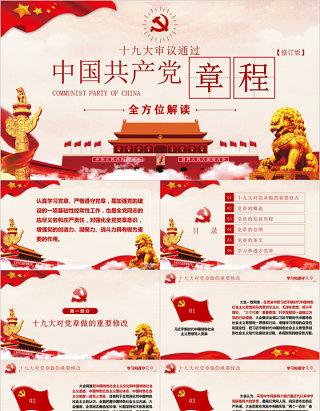 中国共产党章程十九大精神微党课PPT模板