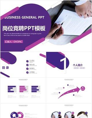 紫色简约经理述职岗位竞聘PPT模板