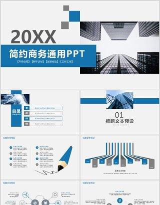 商务简约蓝色工作汇报通用PPT模板