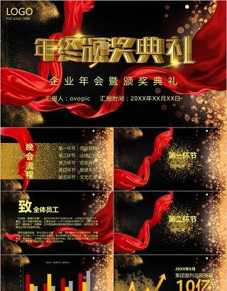 大红绸缎企业年终颁奖典礼表彰大会员工风采年会PPT模板