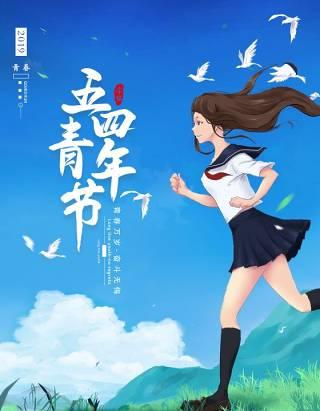 卡通动漫风五四青年节海报