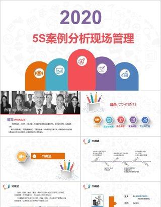 多彩5S案例分析现场管理培训企业公司PPT模板