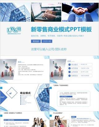 新零售商业模式PPT模板