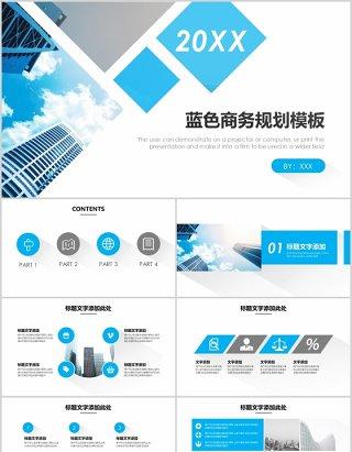 蓝色简约商务工作规划PPT模板