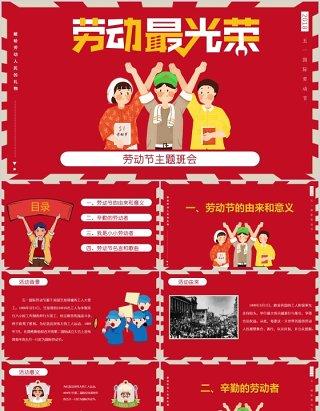 红色五一节日主题班会劳动最光荣PPT模板课件