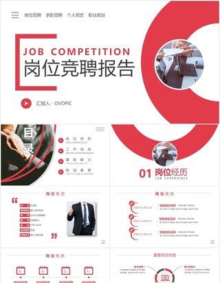红色简约商务岗位竞聘报告个人求职简历PPT模板