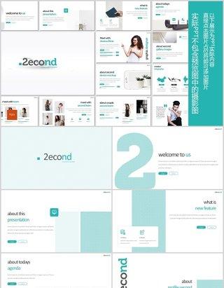 简约蓝色企业简介项目产品计划宣传PPT模板版式设计Second Powerpoint Template