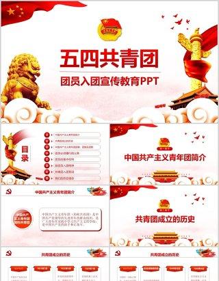 红色做合格共青团员纪念五四运动PPT模板党政党课党建