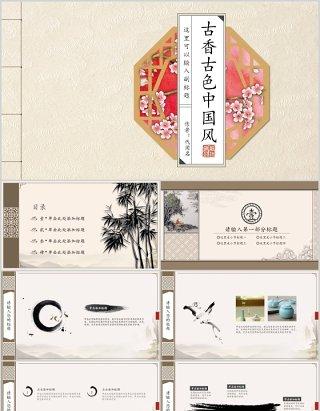 古香古色中国风民国复古PPT模板