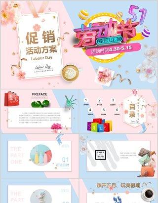 粉色系五一劳动节促销活动方案PPT模板