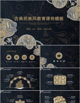 中国风古典传统复古民族风教育课件PPT模板