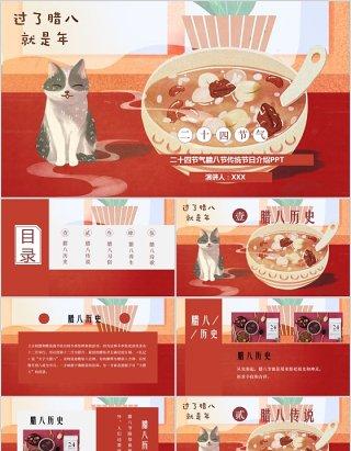 中国传统节日腊八节腊八粥习俗PPT班会