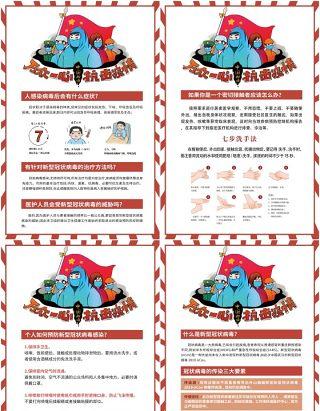 万众一心抗击疫情新冠状病毒疫情防控复工知识宣传海报PSD模板素材