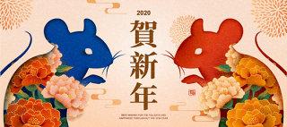 剪贴纸风格2020鼠年贺新年迎新春海报AI矢量素材