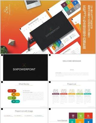创意产品价格标签目录可视化图表PPT可插图排版素材模板Six - Powerpoint Template