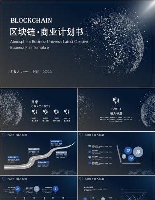 星空区块链商业计划书PPT模板