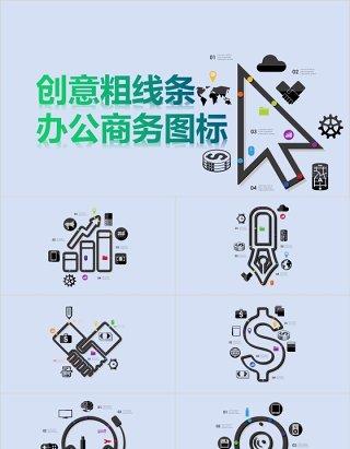 创意粗线条办公商务图标PPT图形元素