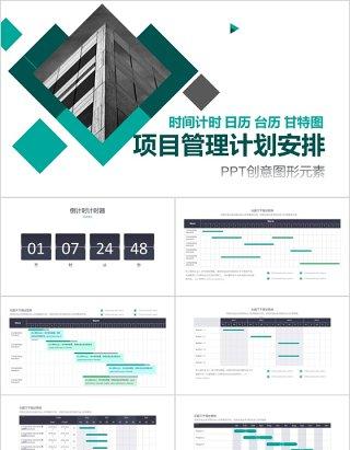 项目管理计划安排PPT创意图形元素时间计时日历台历甘特图