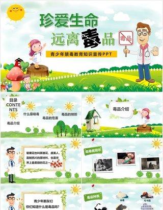 绿色卡通儿童青少年禁毒教育知识宣传活动PPT模板