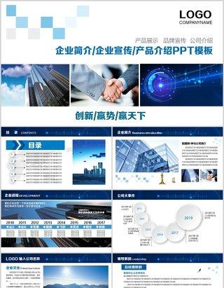 企业简介产品介绍宣传PPT模板
