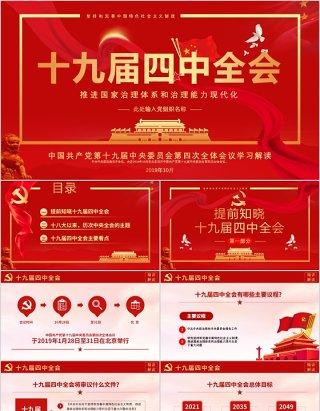 红色党建党课十九届四中全会会议公报PPT模板