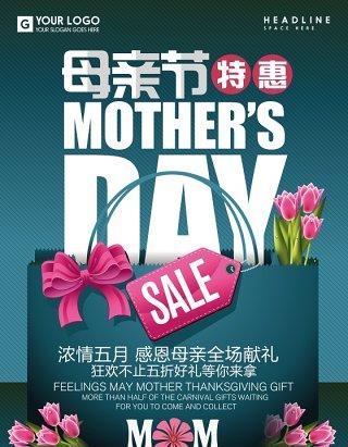 时尚大气感恩母亲节促销海报设计