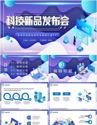 扁平化科技智能新品发布会PPT模板