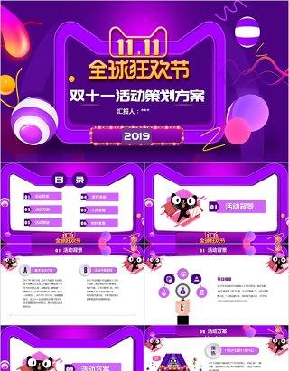 紫色双十一活动策划方案PPT模板