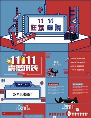 大气双十一狂欢节购物电商活动策划PPT模板