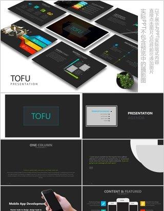 高端公司简介产品介绍PPT版式设计模板Tofu Powerpoint