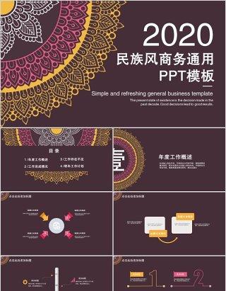 古典花纹民族风时尚艺术动态ppt模板