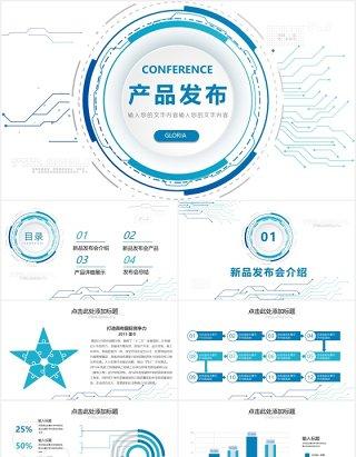 科技智能产品新品发布会PPT模板