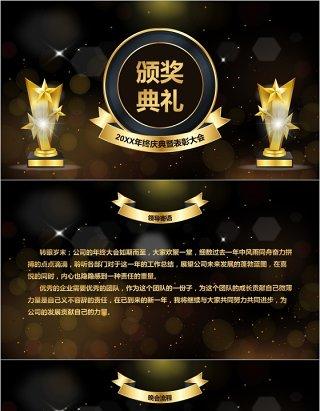 获奖年终颁奖典礼表彰大会员工风采年会PPT模板
