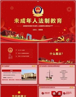 红色未成年法制教育国家宪法日主题班会PPT模板