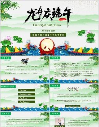 中国传统节日端午节划龙舟中英文介绍PPT模板