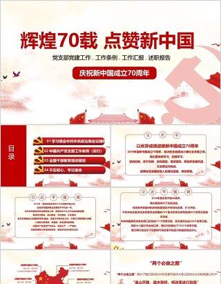 辉煌70载点赞新中国建国70周年党建党课PPT模板