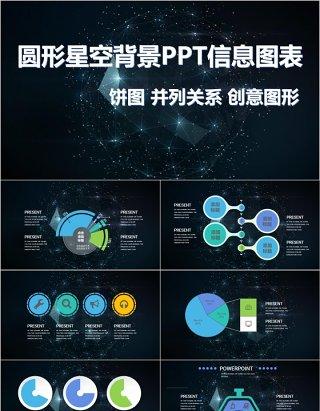 原创圆形星空背景PPT信息图表