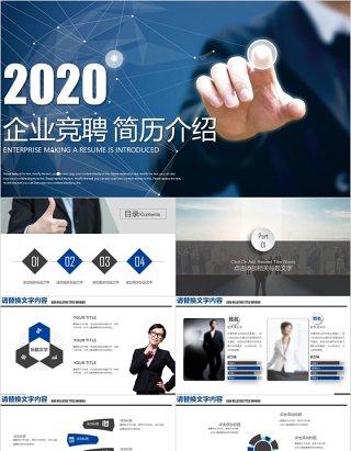 互联网科技企业竞聘简历介绍PPT模板