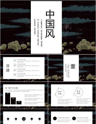 中国风国学文化经典国潮工作总结汇报PPT模板
