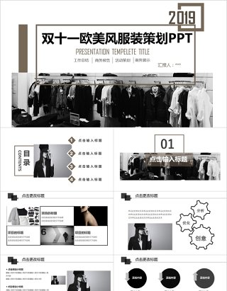 双十一欧美风服装策划PPT模板