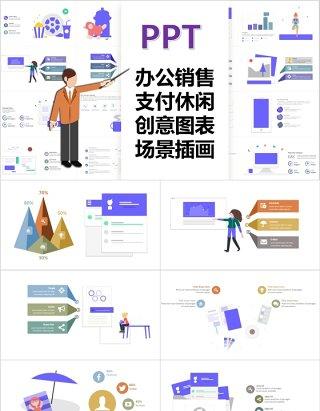 紫色办公销售支付休闲场景插画创意图表PPT可视化元素